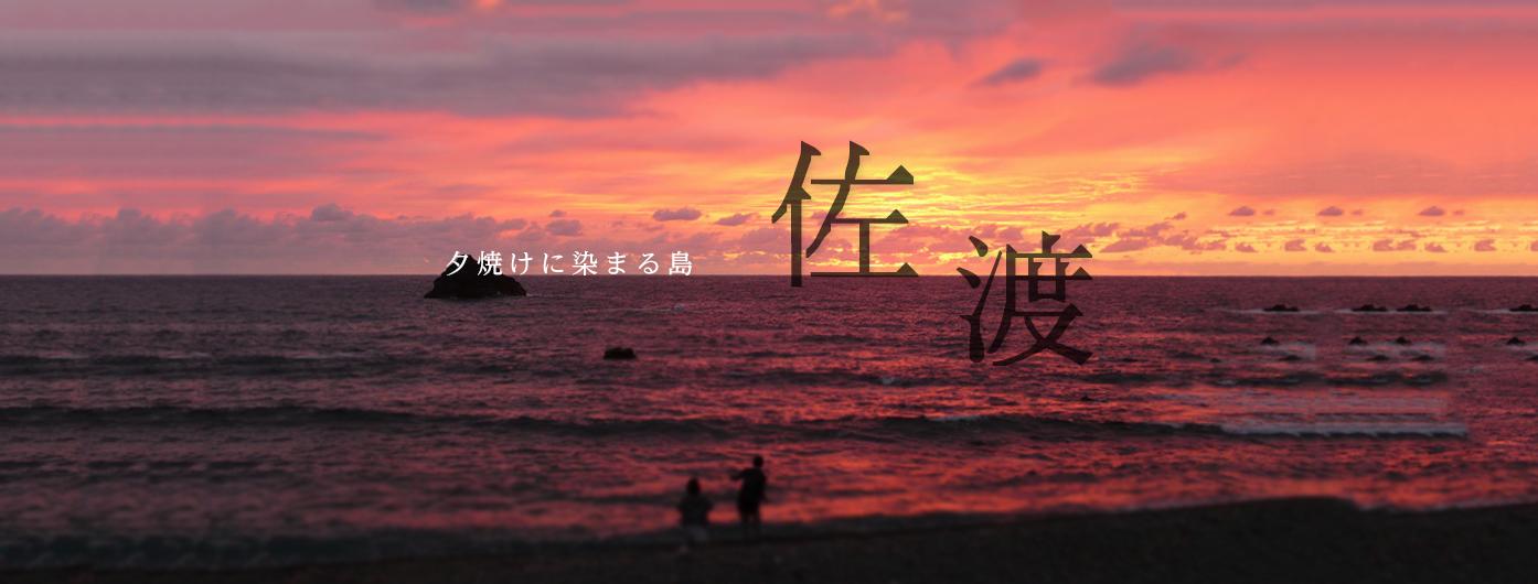 夕焼けに染まる島-佐渡島